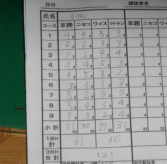 s-倶知安 旭ヶ丘公園PG (18)