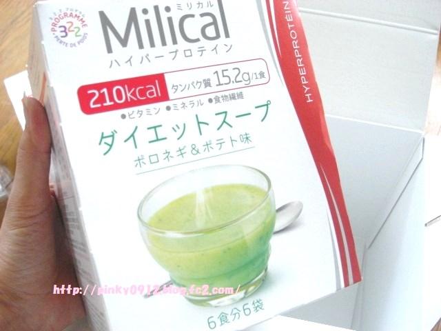 ミリカル スープ