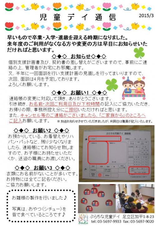 児童デイ通信2015031