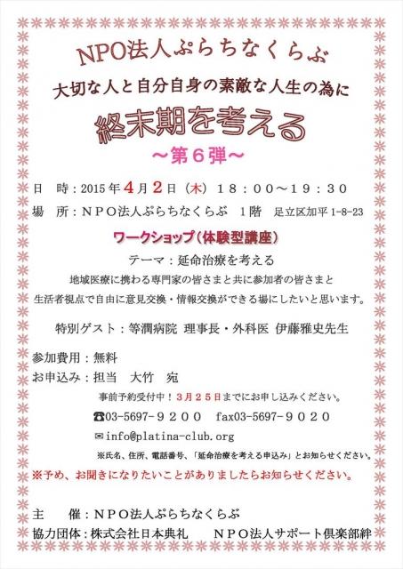ぷらちなくらぶ&日本典礼セミナー4月2日分