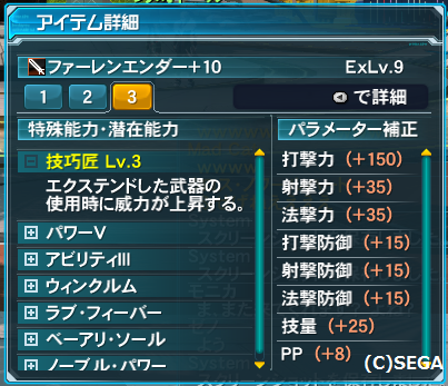 pso20150501_012039_002.png