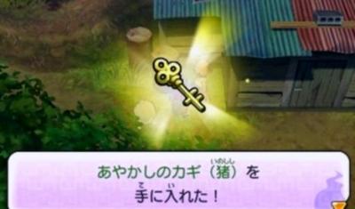 妖怪ウォッチ2 真打 赤鬼 元祖の真なる道の鍵