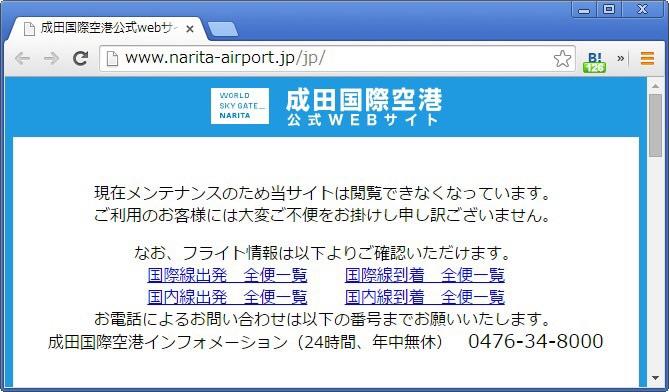 成田空港公式サイトが改ざん 3/3から5にかけてアクセスした方はウイルス感染の可能性あり
