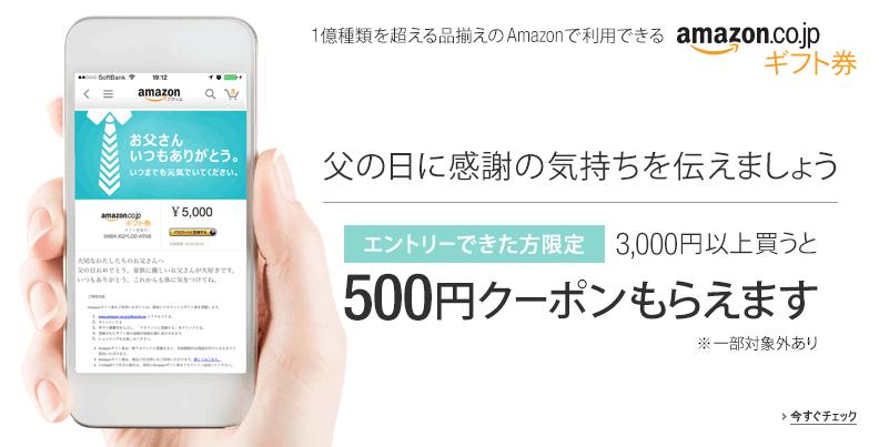 Amazonで500円クーポンゲット! エントリーできればギフト券3000円以上購入でもらえるぞ