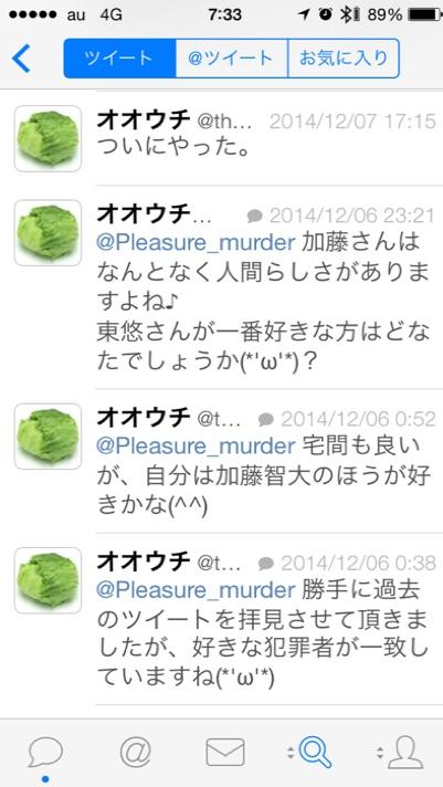 女性殺害当日「ついにやった」とツイート 名大女子大生のTwitterが猟奇的