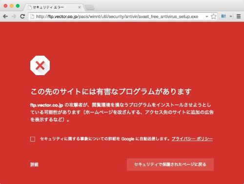 ChromeやFireFoxで真っ赤なセキュリティエラー警告画面表示? 誤検知の可能性も