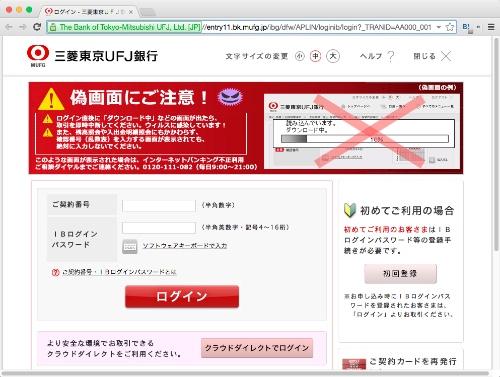 「偽画面にご注意!」という偽画面にご注意!? フィッシング警告サイトになりすましたフィッシングサイト