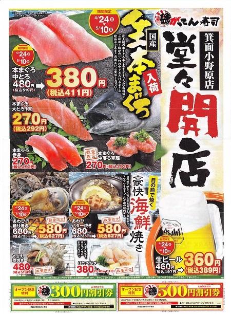 磯のがってん寿司3