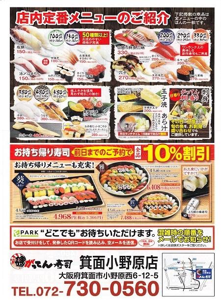 磯のがってん寿司4
