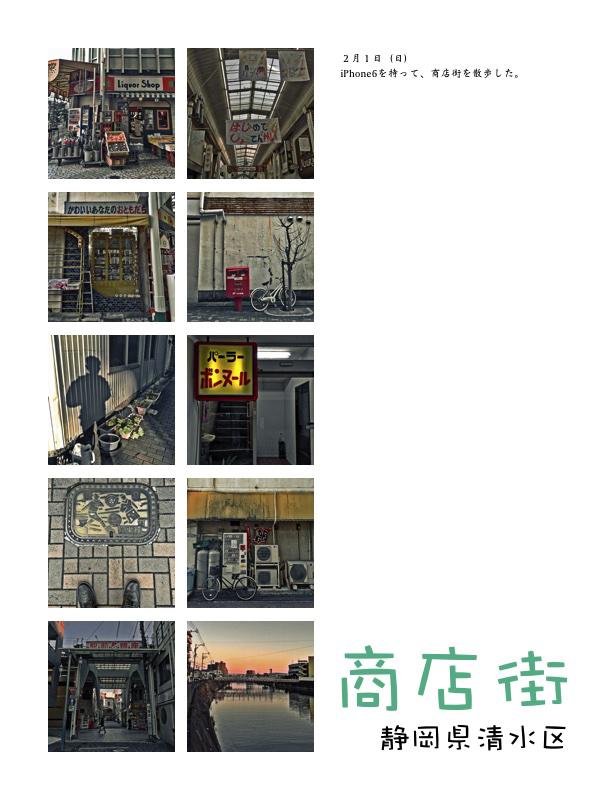 第276話 清水の商店街を歩く(2015年、清水)
