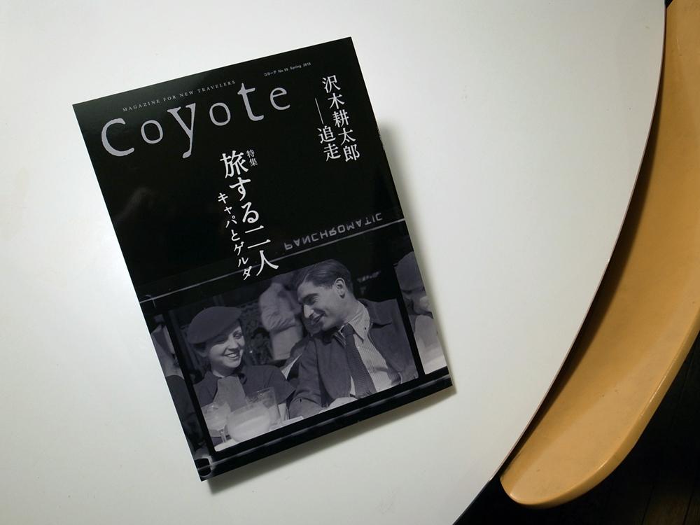 雑誌 Coyote:『旅する二人、キャパとゲルダ』