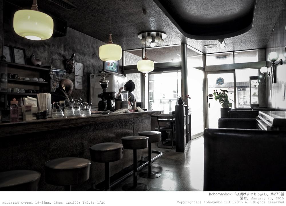 第275話 居心地の良い喫茶店(2015年、清水)