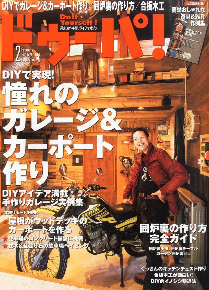 学研のDIY雑誌『ドゥーパ!』で紹介されました。