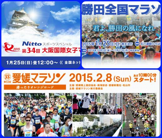 s-622-1マラソン大会