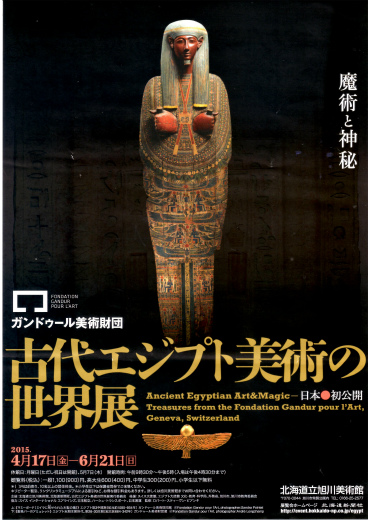 s-664-1エジプト展ポスター表