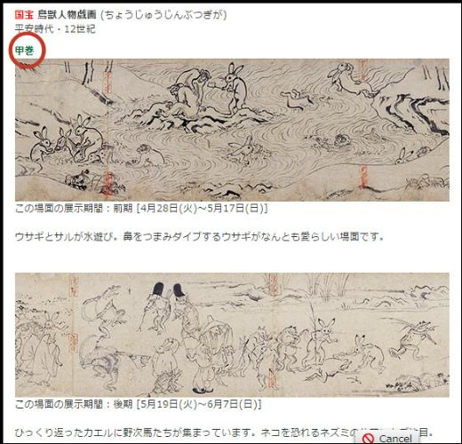 s-665-1鳥獣戯画(甲)