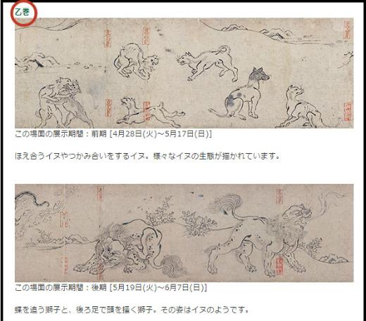 s-665-2鳥獣戯画(乙)