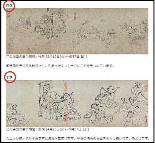 s-665-3鳥獣戯画(丙、丁)