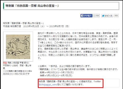 s-665-4東京国立博物館 特別展「鳥獣戯画─京都 高山寺の至宝─」