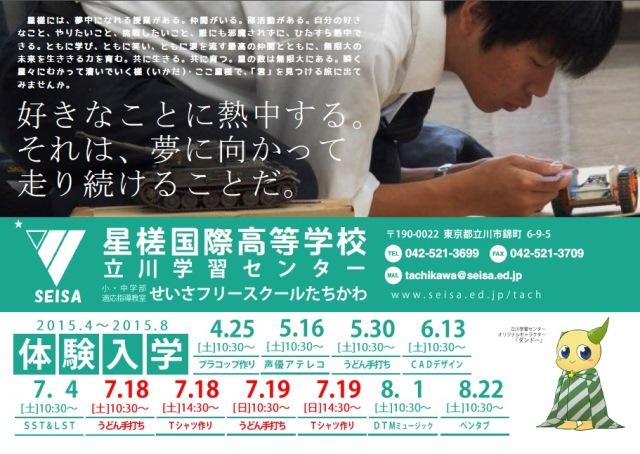 taiken_poster1.jpg