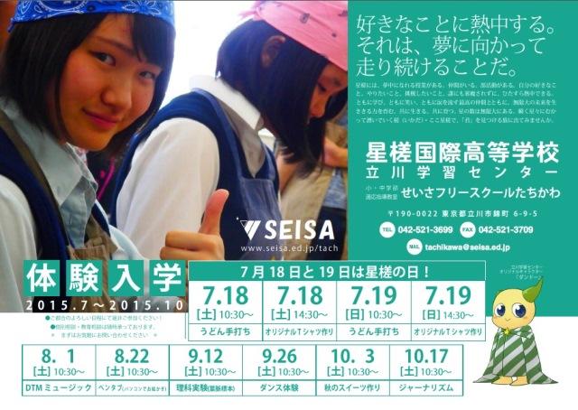 taiken_poster2.jpg