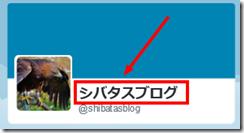 twitter_namae