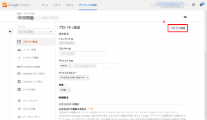 GoogleAnalyticsプロパティ削除1