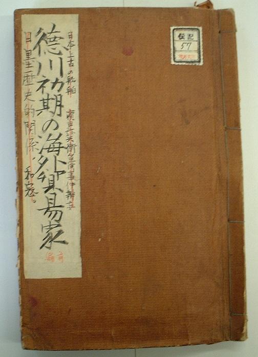徳川初期の海外貿易家