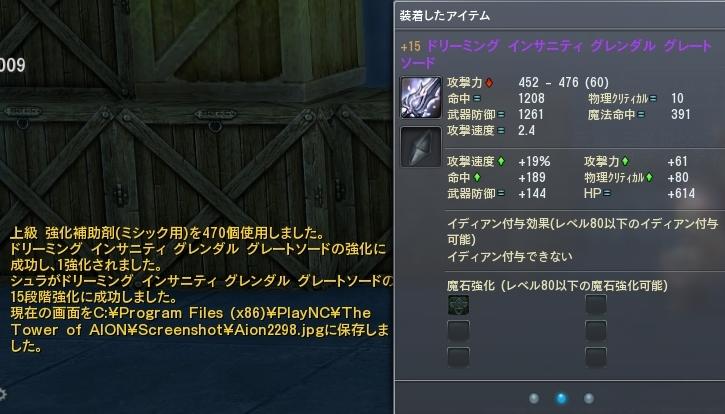 Aion2299.jpg