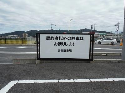 改修後(裏面)2