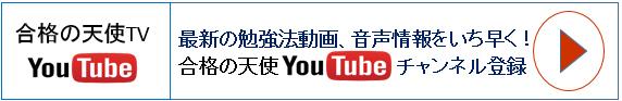 合格の天使TV YouTube