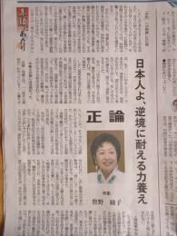 曽野綾子の論評 産経新聞1月1日付