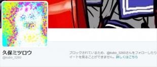 久保ミツロウにTwitterをブロック