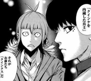 東京喰種:re1巻 クインクス詳細1