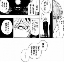 東京喰種:re1巻 金木研=佐々木琲世2