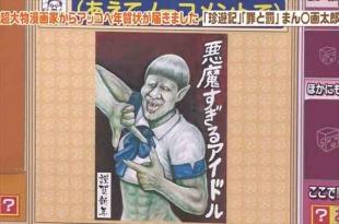 アッコにおまかせの漫☆画太郎