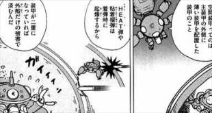 タチコマなヒビ1巻 戦車についての解説