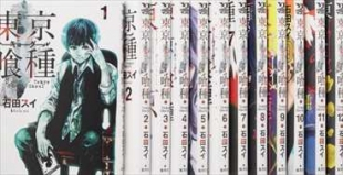 東京喰種全14巻
