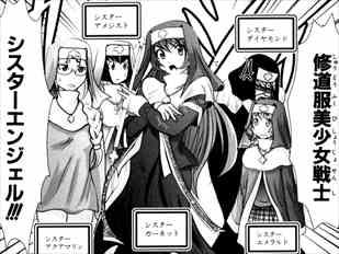 魔法少女プリティ☆ベル3巻10話良く分からんキャラ・シスターエンジェル
