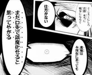 魔法少女プリティ☆ベル12巻46話戦争の覚悟