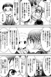 魔法少女プリティ☆ベル14巻54話 民主主義に対する考え方が無茶苦茶