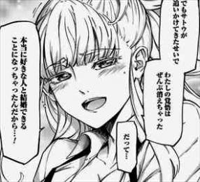 結婚指輪物語1巻4話 可愛い野中姫乃・ヒメ