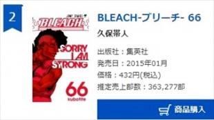 BLEACH66巻売上