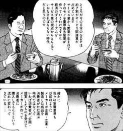 会長島耕作1巻 評論家っぽい島耕作