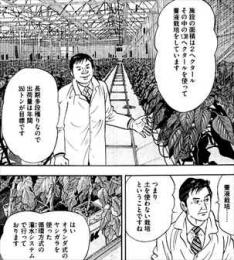 会長島耕作1巻 農業問題