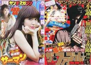 ヤングマガジン と月刊ヤングマガジンの表紙比較2