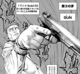嘘喰い34巻 矛盾遊戯3
