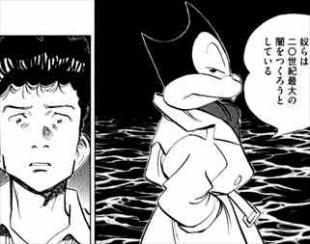 ビリーバット2巻 ケヴィンヤマガタとコウモリ・BILLY BAT