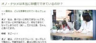 中村光×オノ・ナツメ