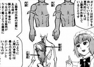 ツマヌダ格闘街12巻69話 ドラエの解説